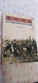 画中有话近代中国的视觉表述与文化构图