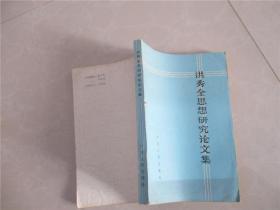 洪秀全思想研究论文集