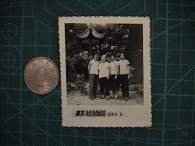 老照片(南京人民公园留念)1969