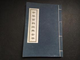 中华百科经典全书 四