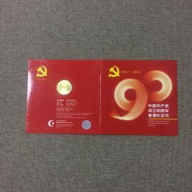 中国共产党成立90周年普通纪念币