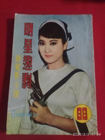《明星趣剧与电影小说》第88期1968年电影世界副刊 郑少秋