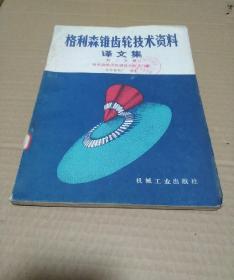 格利森锥齿轮技术资料译文集第三分册:格利森锥齿轮强度分析及计算