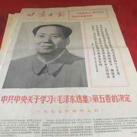 甘肃日报 1977年4月15日 关于学习《毛泽东选集》第五卷的决定