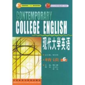 现代大学英语 精读6 杨立民 梅仁毅 外语教学与研究出版社 9787