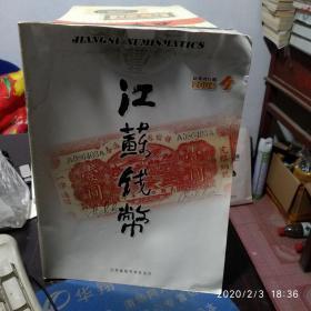 江苏钱币2004年第4期(有水渍)