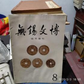 无锡文博钱币增刊第8期(有水渍)