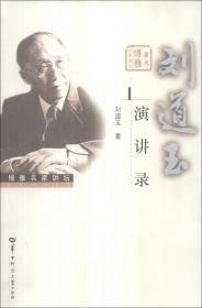 博雅名家讲坛 刘道玉演讲录