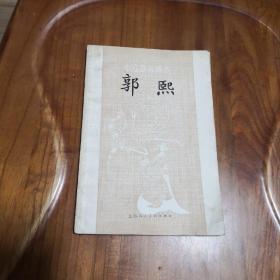 中国画家丛书-郭熙