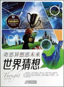 青少年世界知识百科丛书:奇思异想思未来-世界猜想