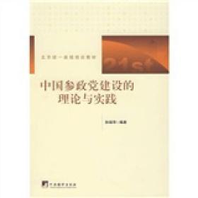 中国参政党建设的理论与实践