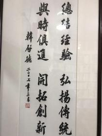 中科院院士、著名生理学家、中国科学技术协会名誉主席 韩*启*德书法 88x36cm  镜框