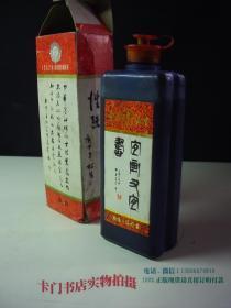 【库存老货未使过】1980-1990年代 中华墨汁 北京一得阁墨汁厂 (一盒,整体重量305克)  盒内有广告纸一张