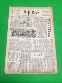 《山东青年》1950年8月 第55期 报有蒋湾村的妇女识字班⋯⋯