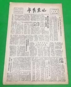 《山东青年》1950年9月 第57期 报有:修好机车去见毛主席、连环画、女民兵英雄孙玉敏⋯