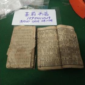 学生字典如图2本民国版
