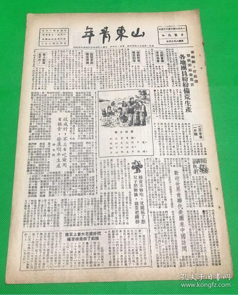 《山东青年》1950年9月 第59期 各地团员䃼荒生产、搞生产、与婚姻不自主斗争