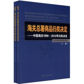 海关总署商品归类决定:中国海关1999-2012年归类决定:classification decisions of China customs 1999-2012