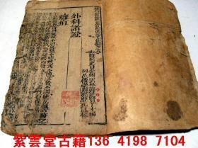 【明】中医外科,宫廷御医秘方【医林状元夀世保元】(九)#783