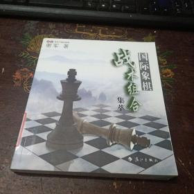 谢军教你下国际象棋系列:国际象棋战术组合集萃