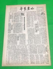 """《山东青年》1950年10月 第64期 关于婚姻问题的讨论、看看谁的力量大、二麻子想吃""""大锅饭"""""""