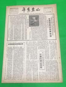 《山东青年》1950年11月 第66期 悼念任弼时同志、故事连载⋯
