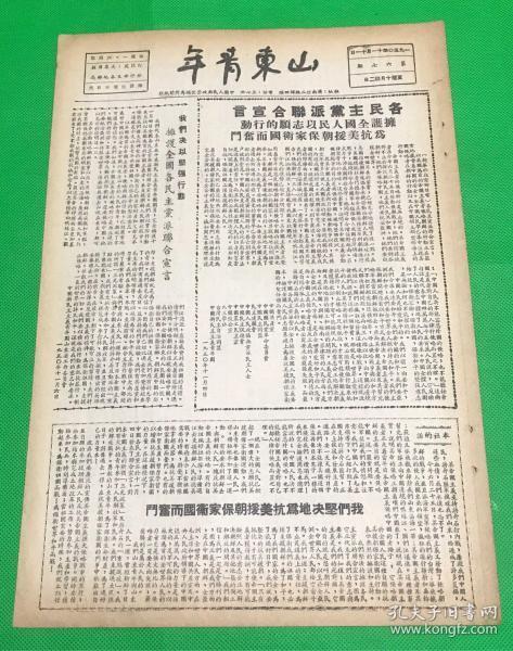 《山东青年》1950年11月 第67期 一、抗美援朝、美帝炸弹落在我国领土,看图!!! 二、解放西藏大进军……