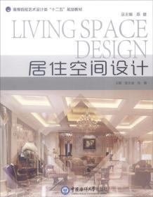居住空间设计