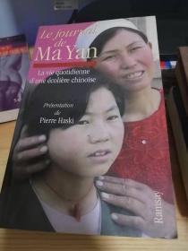法语原版 有作者签名 Le Journal de Ma Yan de Pierre Haski 著 翻译者韩石中英文签赠