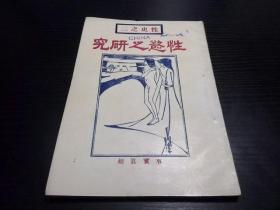 """【孔网孤本,罕见的民国性学教育读物】性史之二:《性欲之研究》(民国十五年(1926年)北京性育社初版,品佳)民国时期禁书!一本教人遐想、勾起人的生理反应的""""淫书""""!包括:性生理智识的重要、勃兴后的宽驰、性欲的发动、性交行为的真相、相互调节的适当度数、肉体和谐时的姿势、美妙爽适的睡眠、怀孕时的性交问题、反性的自慰、同性恋爱和乱交等等内容!封面精美前卫,内容精彩少见!全网仅此一本,稀缺难得!"""