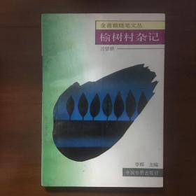 《榆树村杂记》汪曾祺签名本