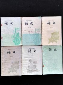 八十年代初中语文课本全套