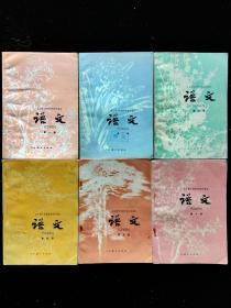 十年制初中语文课本全套未用