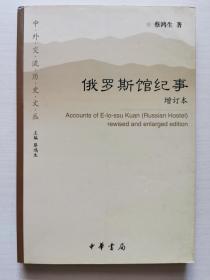 中外交流历史文丛:俄罗斯馆纪事(增订本)