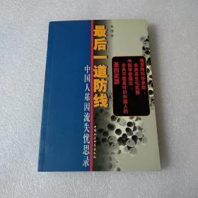 最后一道防线:中国人基因流失忧思录
