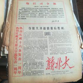 【文革小报】新北大 1967.8.5 第104期【品相请看图自定】