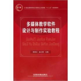 多媒体教学软件设计与制作实验教程 李希文,赵小明 主编