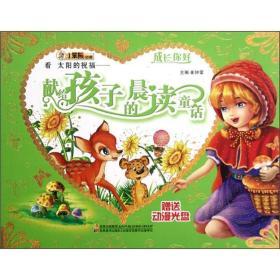 看 太阳的祝福:献给孩子的晨读童话