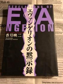 日版EVA 新世纪 エヴァンゲリオンの黙示録 (Japanese) Paperback 97年初版一刷绝版j不议价不包邮