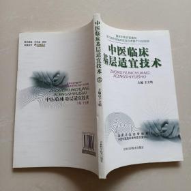 中医临床基层适宜技术