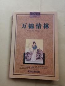 才子佳人禁毁小说系列:万锦情林