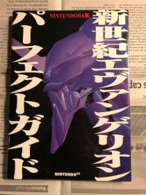 日版 EVA   新世紀エヴァンゲリオン パーフェクトガイド―NINTENDO64版  99年初版绝版不议价不包邮