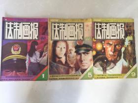 法制画报1986年1、5、9期3本合售