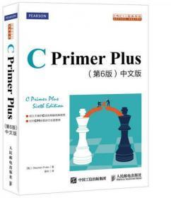 正版二手 C Primer Plus(第6版)(中文版):第六版 9787115390592