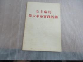 毛主席的伟大革命实践活动