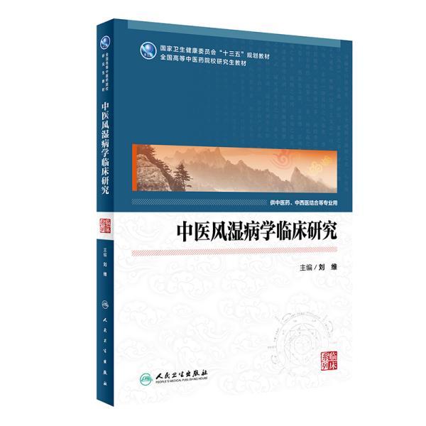 中医风湿病学临床研究