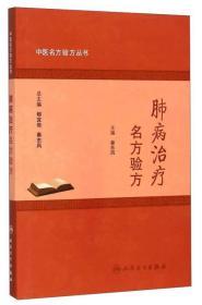 中医名方验方丛书——肺病治疗名方验方