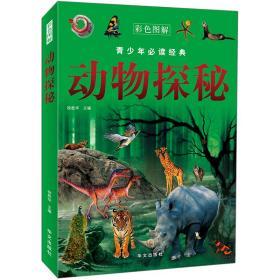 (彩色图解)青少年必读经典--动物探秘