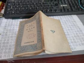 民国旧书:       万有文库:历代史表(三)      陵3