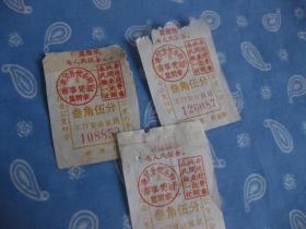 泰兴县2、3轮车搭客运费统一收据叁角伍分一枚【附最高指示 编号随机】